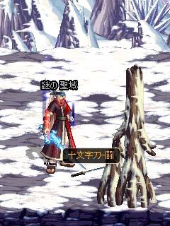十文字刀-闘